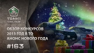 ТАНКИ ОНЛАЙН Видеоблог №163