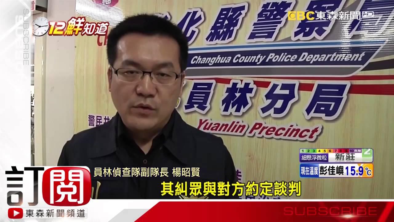 插乾股不成 幫派網路糾眾砍人砸店 逮21人 - YouTube