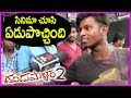 Public Reaction After Watching Dandupalyam 2 Movie Sanjana Pooja Gandhi
