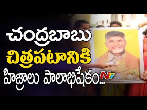 Transgenders Express Happiness over Chandrababu Naidu's Decision || Pension to Hijras || NTV