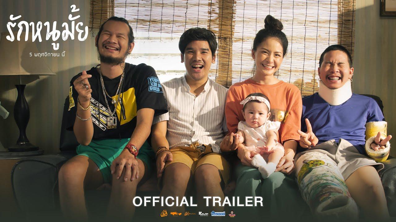 ตัวอย่าง รักหนูมั้ย Official Trailer