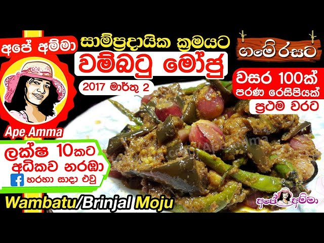??????? ?????   Brinjal Moju(Wambatu moju) with English Subtitles by Ape Amma