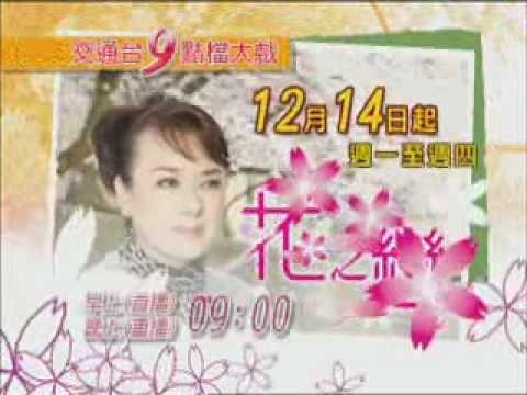交通臺九點檔精緻大戲『花之戀』12月14日起 精彩登場! - YouTube