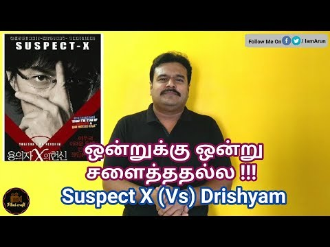Suspect X (2008) Japanese Crime Thriller Movie Review in Tamil by Filmi craft