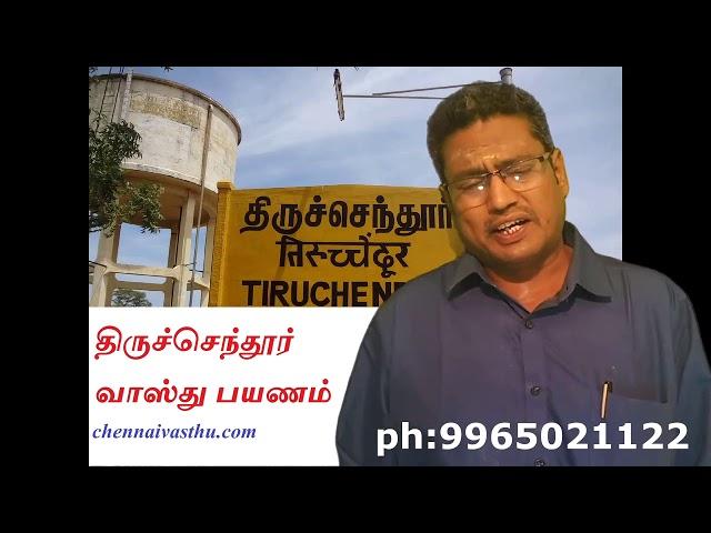 திருச்செந்தூர் வாஸ்து,Vastu Consultant Tiruchendur,திருச்செந்தூர் நிலாச்சோறு,திருச்செந்தூர் பௌர்ணமி