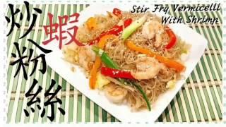✴️炒粉絲✴️乾爽彈牙 Stir Fry Vermicelli with shrimp