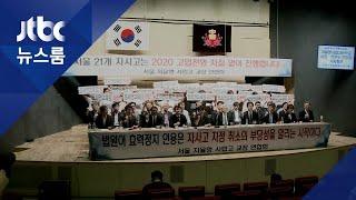 서울 8곳도 '자사고' 일단 유지…교육현장 혼란 불가피