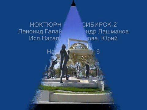 Смотреть видео Ноктюрн Новосибирск- 2