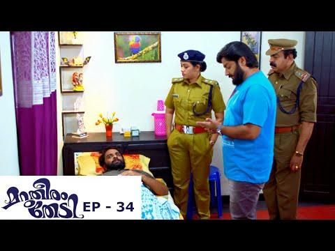 Mazhavil Manorama Marutheeram Thedi Episode 34
