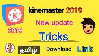 New Kinemaster 2019 Tricks ( Top 6 ) - TAMIL STUDIO