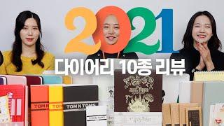 2021 다이어리 총집합 구경하러 오세요!/스타벅스/투…
