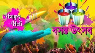 Holi Special Bengali Movie Songs I Vidoe Jukebox I Full Songs I Kishore | Asha | Md. Aziz