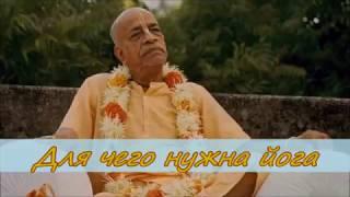 Для чого потрібна йога. Шріла Прабгупада. Уривок з лекції 1968 р. по Бхагавад Гіті 7.1