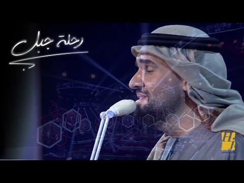 تحميل ومشاهدة المصطلحات الغامضة في أغاني حسين الجسمي | رحلة جبل 2016