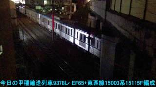 2017年2月12日(日)今日の「甲種輸送列車」9378レ EF65-2083+東西線15000系(15編成15115F)10B 中野行