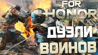 FOR HONOR  —  ЭПИЧНЫЕ ДУЭЛИ ВОИНОВ ВСЕХ ЭПОХ