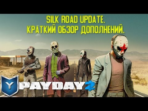 Payday 2.Silk Road Update. Краткий обзор дополнений. Border Crossing Bundle.