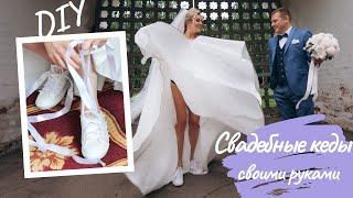 dIY  Свадебная обувь своими руками / Свадебные кеды/ Как сделать необычную обувь
