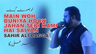 Main Woh Duniya Hoon Jahan Teri Kami Hai Saiyan || Sahir Ali Bagga ||  Eyecomm Studio