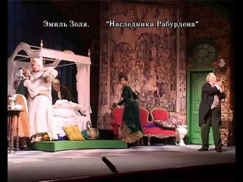 Малый театр  Наследники Рабурдена