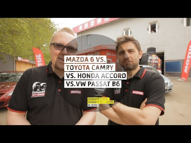 Mazda 6 vs. Toyota Camry vs. Honda Accord vs.VW Passat B6 - День 33 - Челябинск - Большая страна-БТД
