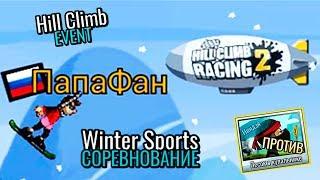 БОСС и Новый ивент ЗИМНИЙ СПОРТ  . HILL CLIMB RACING 2 Game for kids . Игра про машинки для детей