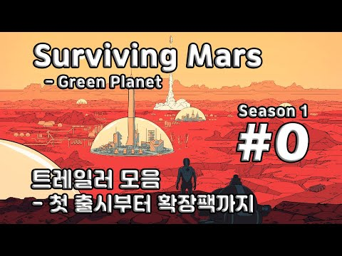 [차꿍] 서바이빙 마스 - 그린 플래닛 [S01.E00] 트레일러 모음 - 첫 출시부터 확장팩까지 (Surviving Mars - Green Planet) |