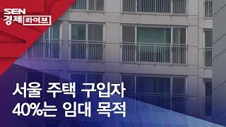 서울 주택 구입자 40%는 임대 목적