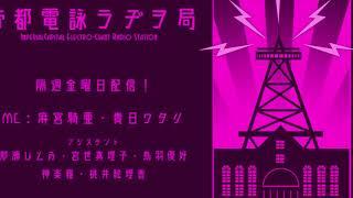 帝都電詠ラヂヲ局 #072最終回 menu「オープニング」「ゲストーク1号」...