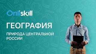 География 9 класс : Природа Центральной России