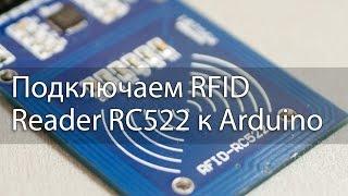 Подключение RFID Reader RC522 к Arduino