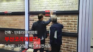 부산•경남 최대 건축/인테리어 박람회 '부산코리아빌드 …