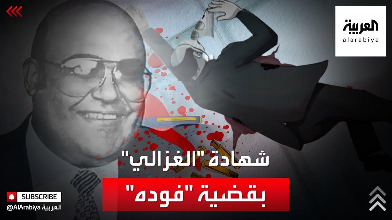 كيف كانت شهادة محمد الغزالي في محاكمة قتلة فرج فوده  - نشر قبل 7 ساعة