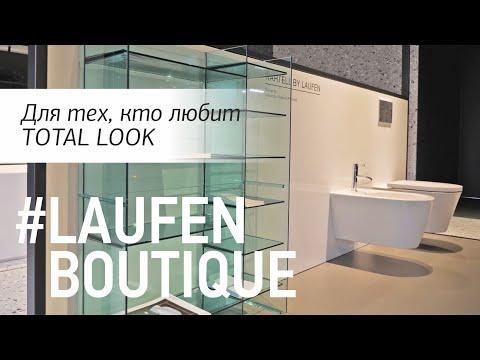 Новый шоу-рум компании Laufen. Швейцарские технологии в сантехнике и мебели для ванных