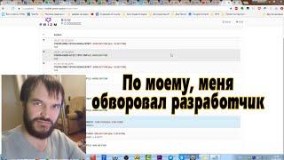 Как Майоров украл у Старостенко 15500 PRIZM и оставил без средств