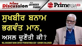 Prime Discussion (831) || Will Bhagwant Mann Contest From Bathinda Seat - Sukhbir Challenged