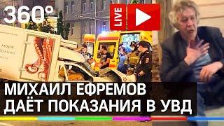Михаила Ефремова доставили в УВД для дачи показаний после смертельного ДТП. Прямая трансляция