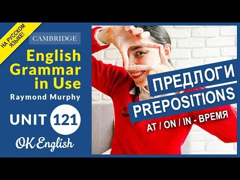 Unit 121 Английские предлоги: AT, ON, IN - предлоги времени (Урок 1)