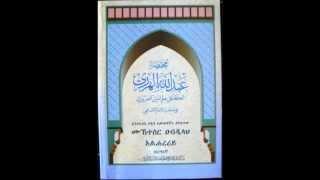 Sheikh Omer Kombolcha - የዓቂዳ ደርስ - ^Aqida dars in Amharic
