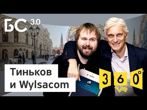 Бизнес-секреты 3.0: Wylsacom | 360 video