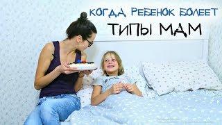 ТИПЫ МАМ, КОГДА РЕБЕНОК ЗАБОЛЕЛ