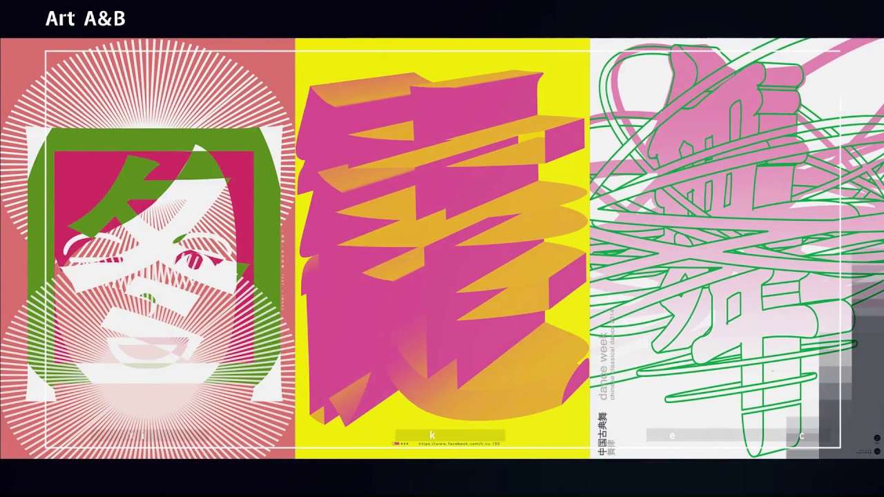 selected projects of chinese graphic designer xu li youtube