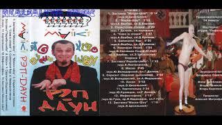 Маски Шоу - Рэп-Даун (1996) - 1.06 - Немецкая песня