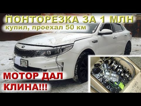 Kia OPTIMA 2016 (2.4 GDI) - НОВЕЙШИЙ мотор G4KJ, САМЫЙ ДОРОГОЙ РЕМОНТ на канале!