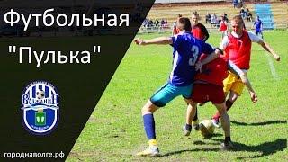 В Кинешме прошла футбольная «пулька»