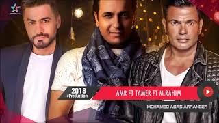 لعشاق الرومانسيات - ديويتو عمرو دياب وتامر حسنى ومحمد رحيم  | Duet Amr Ft Tamer Ft M.Rahim 2019