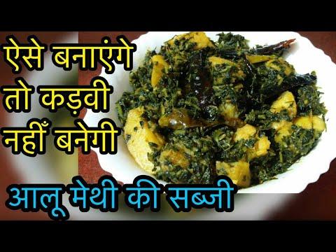 आलू मेथी की सब्जी | How To Make Simple n Delicious Aloo Methi ki Sabji | Cook With Monika