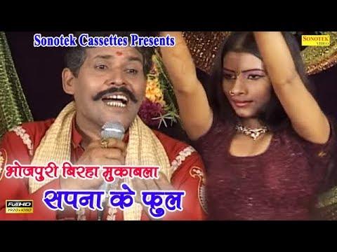 होई गइला सपना के फूल   Tapeshwar Chauhan, Kamal Vyas Kunwar    Bhojpuri Mukabla    Birha Dangal