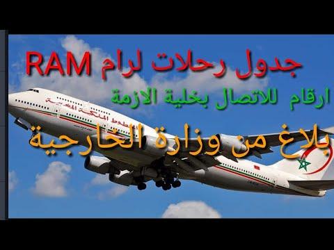جدول رحلات الخطوط الجوية الليبية يوم شركة قلعة فزان للخدمات