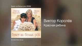 Виктор Королёв - Красная рябина - Букет из белых роз /2009/